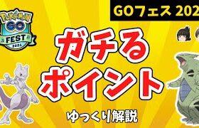 ポケモンGO「GOフェス 2021」ガチるポイント【ゆっくり解説】