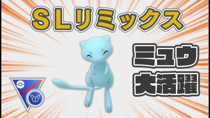 【スーパーリーグ】リミックスでもミュウが大活躍!色違いミュウの初陣【GOバトルリーグ】【ポケモンGO】