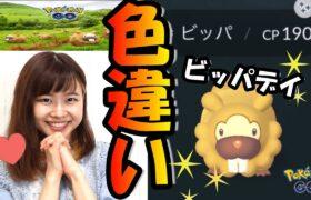 「ポケモンGO」色違いやっとキタ‼ビッパデイ!ポケモンGO史上初選択式タスク