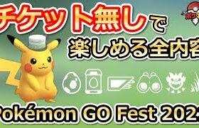 【ポケモンGO】「無料」で、GO Fest 2021の何が体験できるのか?「だけをまとめたよ!【Pokémon GO Fest 2021】