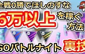 【ポケモンGO】GOバトル・ナイトの裏技|全戦0勝でほしのすな6万以上を稼ぐ方法