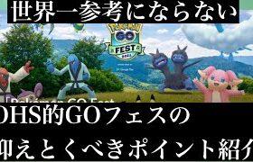 【ポケモンGO】世界一参考にならないGOフェス2021年の抑えたいポイント紹介