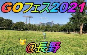 【ポケモンGO】ポケモンGOフェス2021@南長野運動公園!最高に熱かった長野の夏!こんな時代だからこそ今出来る事を全力で楽しんでいく人生!