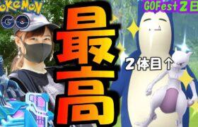 「ポケモンGO」最高!レア色違いキタ!愛知県外活!GOFest2日目!レイドも野生捕獲も★