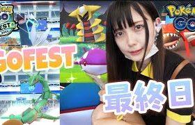 【ポケモンGO】GOFest 2021最終日!伝説ポケモンのディアルガ、ゼクロム、グラードン、カイオーガなどの高個体狙いたい!!