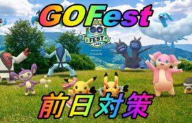 【ポケモンGO】緊急生放送!ポケモンGOFest2021前日対策!やるべき事!全伝説レイド対策など生解説します!