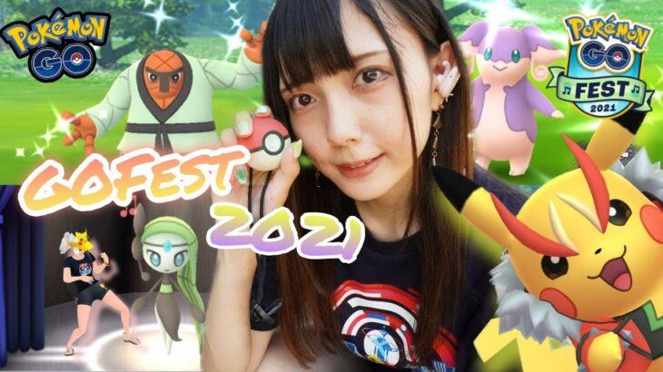 【ポケモンGO】GOFest2021!メロエッタ新実装!1日目は狙っていた色違いのポケモンがたくさん出た!