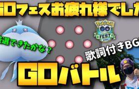 【ポケモンGO】GOフェスの余韻のままGBLいくぞ!歌詞付きBGMを完コピしよう!@スーパーリミックス