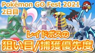 【ポケモンGO】どの伝説レイドボスがおすすめ?狙い目・捕獲優先度(ハイパー/マスタークラシックの採用率ランキング基準)【Pokémon GO Fest 2021・2日目】