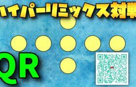 【ポケモンGO】ハイパーリミックスQR!しっくりくるパーティー探すぞ!