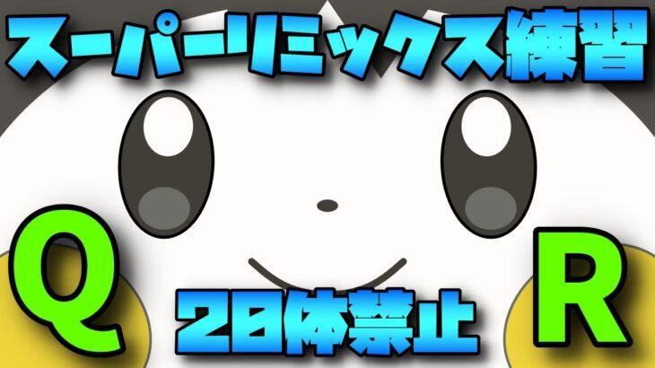 【ポケモンGO】スーパーリミックスQR!対戦よろしくお願いします!