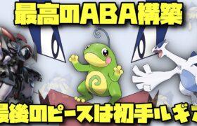 【ポケモンGO】高SCPエスパーABA!不利対面もSCPで乗り切る!