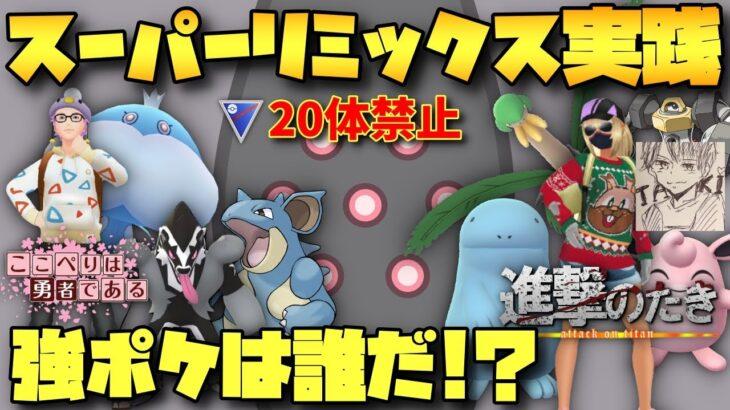 【ポケモンGO】スーパーリミックス対決!vsたきサン。環境考察も