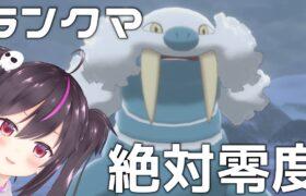 """【ポケモン剣盾】HD起点作り受け破壊""""トドゼルガ""""がランクマで暴れます…‼"""