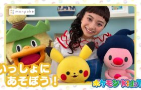 【ポケモン公式】もんぽけといっしょにあそぼう!「よばれたらでちゃう」編-ポケモン Kids TV