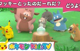 【ポケモン公式】童謡「クッキーとったのだーれだ?」-ポケモン Kids TV【こどものうた】