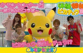 【ポケモン公式】体験探検ピカチュウ部!「ポケモンセンター編」-ポケモン Kids TV