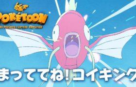 【ポケモン公式】アニメ「まっててね!コイキング」-ポケモン Kids TV【POKÉTOON】