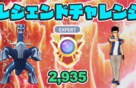 【神回】【生配信】レジェンドチャレンジ!今日決める!   Live #302【マスターリーグ】【GOバトルリーグ】