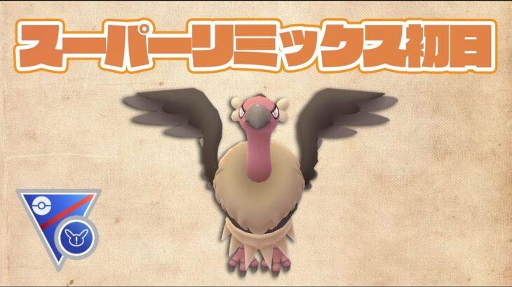 【生配信】スーパーリーグ リミックス開幕!   Live #305【スーパーリーグ】【GOバトルリーグ】