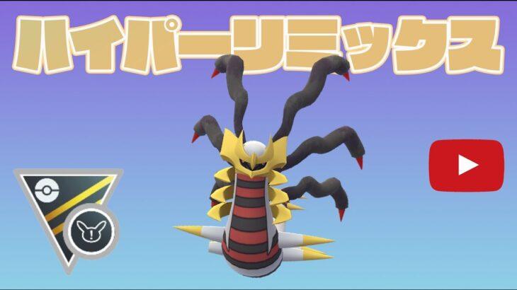 【生配信】ギラオリ使ってハイパーリミックス!   Live #319【ハイパーリーグ】【GOバトルリーグ】