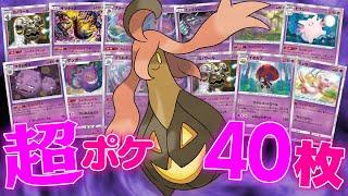 【ポケカ】超ポケモンが大量に入ったMAX火力360ダメージのパンブジンデッキが盛り上がるwww【対戦動画】