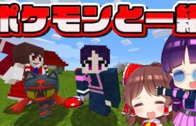 🍁【マイクラ】かわいいポケモンをゲットしに行く!ポケモンMODピクセルモン【ゆっくり実況/マインクラフト/Minecraft】