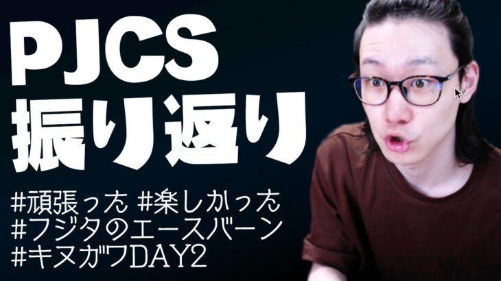 PJCSお疲れ様でした放送【ビエラ ポケモン】