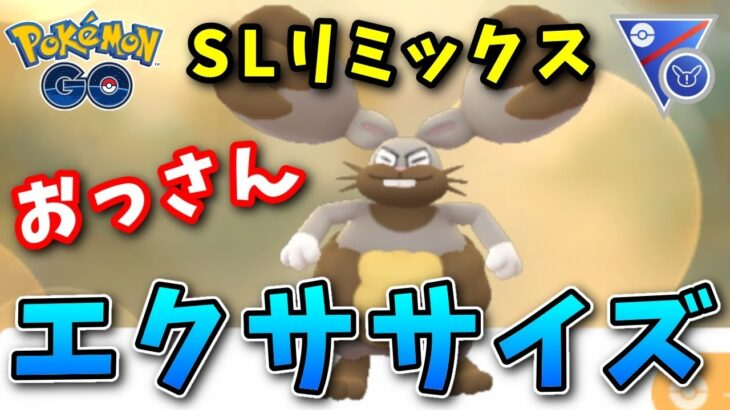 【生配信】ホルード入りPTでSLリミックスに挑む! #530【ポケモンGO】