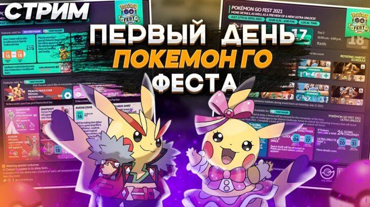 Pokemon GO Fest 2021 В России – Первый день [Стрим]