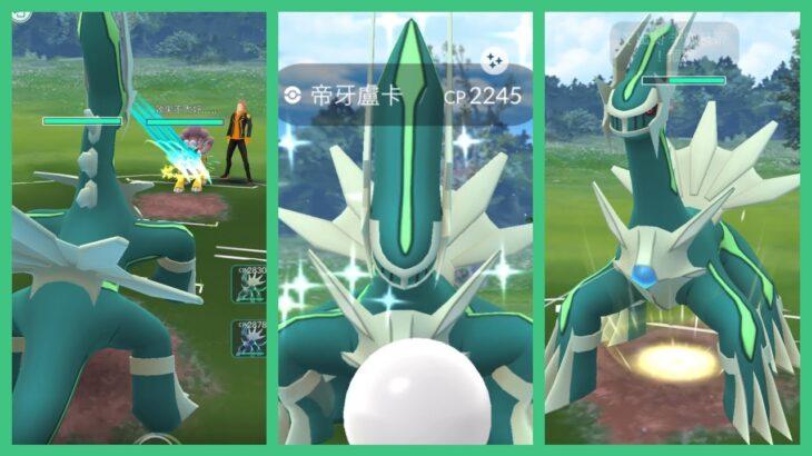 《Pokemon GO》抓到第2隻色違帝牙盧卡!ディアルガ Dialga!