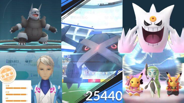 《Pokemon GO》Mega進化色違超級耿鬼!巨金怪團體戰!高IV可可多拉進化波士可多拉!Mega Gengar!メタグロス Metagross!ココドラ Aron!ボスゴドラ Aggron!