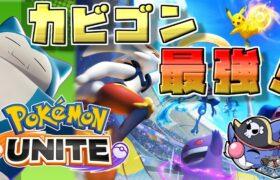 【Pokemon UNITE】ポケモンユナイト【ぽけもんゆないと】