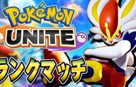【ポケモンユナイト】俺はポケモンマスターになりたい【Pokemon UNITE】