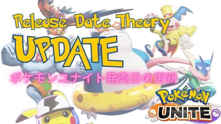 ポケモンユナイト発売日の更新   Pokemon Unite Release Date Theory Update   9th July 2021