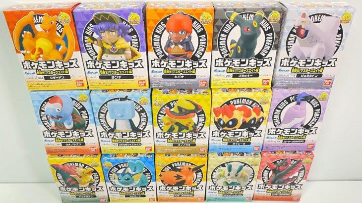 PokemonKids ポケモンキッズ 目指せ!マスターズエイト編 全15種 開封 Figure 食玩 Japanese candy toys