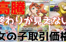 【ポケモンカード】ポケカ高騰!ほとんどの女性が高騰のバブル!誰が買ってるの?【Pokémon Card】 【ポケカ値段】【ポケカ相場】【ポケカ高騰