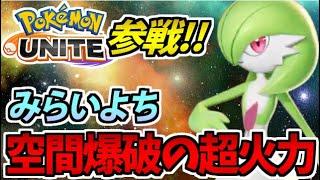 【ポケモンユナイト実況】サーナイト参戦!! みらいよちが未来破壊級でヤバすぎる件【Pokémon UNITE】