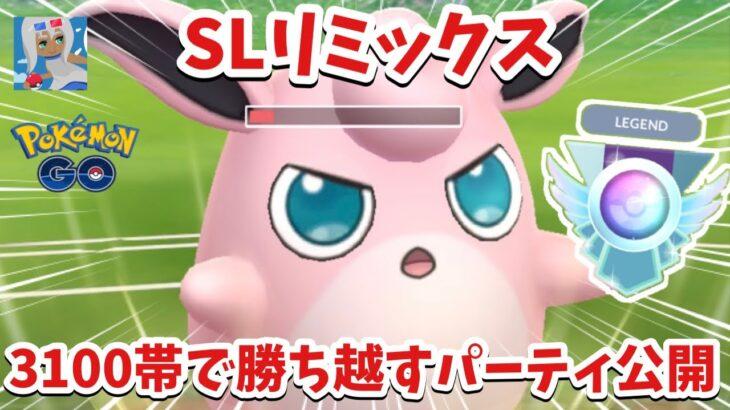 【SLリミックス】プクリン最強!最高レートを更新したのでパーティと立ち回りを公開していく【ポケモンGO】