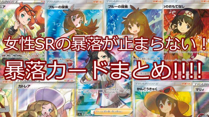 【ポケモンカード】ポケカ 女性SRの暴落が止まらない!暴落カードまとめ!!!!