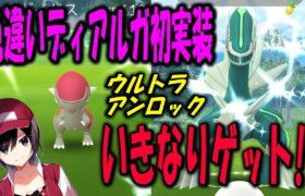 色違いディアルガ初実装でいきなりゲット!?Shiny Pokemon GO