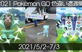 [Shiny! Shiny! Shiny!] ポケモンGO 色違い遭遇集 2021/5〜2021/7 [Pokémon GO]
