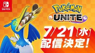 【Switch】本日リリースのポケモンユナイト➀(21/07/21)