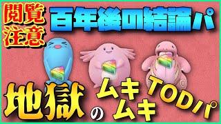 【精神崩壊】全員ムキムキのTODパがえぐすぎる…@スーパーリミックス【ポケモンGO】