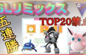 スーパーリーグリミックス開幕!TOP20使用禁止の環境でレートを爆上げしていく!【ポケモンGO】【シーズン8】【SLリミックス】