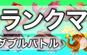【ダブルバトル】ツボラキTV ランクマッチ配信 ポケモン剣盾 ソードシールド pokemonVGC 初心者