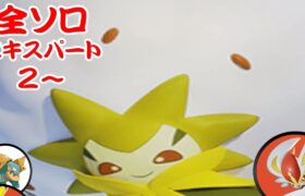 【ポケモンユナイト】エキスパ上振れろUNITE【ソロ エキスパート2~】