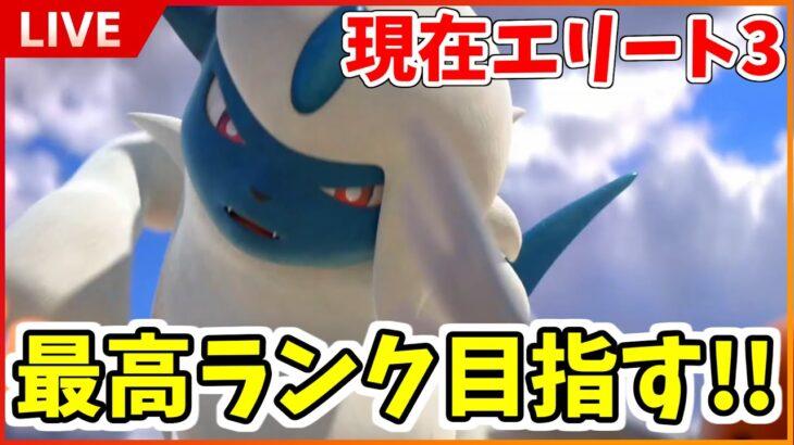 【ポケモンUNITE】カイリキー神が強すぎるwwwwエキスパートクラスを目指す!【エリート4】
