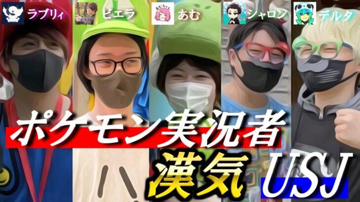 """バグレベルの楽しさ!ポケモン実況者達と""""漢気""""USJ旅行に行ってきた!!"""