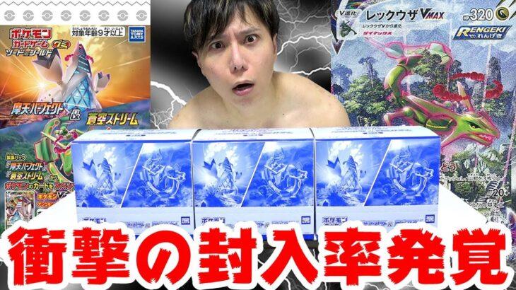 【ポケカ】衝撃の封入率発覚ッ!!レックウザVMAX狙ってポケモンカードグミを3カートン食べようとした結果ッ・・!!!!!!!!!